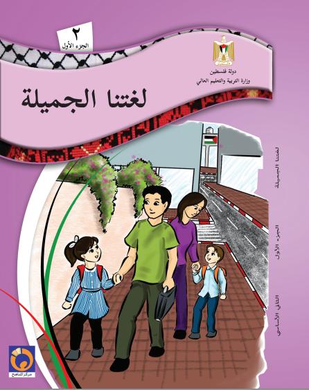 تحميل كتاب لغتي للصف الخامس الفصل الثاني