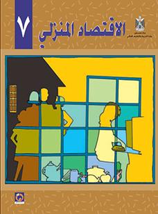 كتاب الاقتصاد المنزلي للصف السابع الكويت