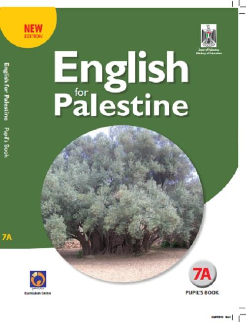 تحميل كتاب اللغة الانجليزية للصف الاول الاعدادى