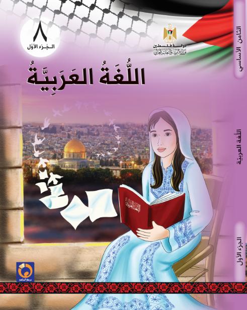 تحميل كتاب الرياضيات للصف الاول الابتدائي 2019